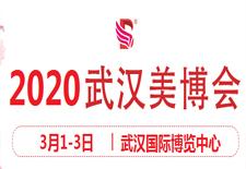 2020年春季武汉美博会