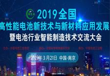 2019年全国高性能电池新技术与新材料应用发展暨电池行业智能制造技术交流会