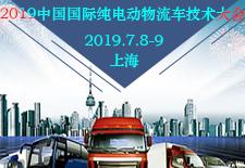 EVTech Shanghai 2019中国国际纯电动物流车技术大会