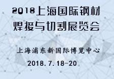 2018上海国际钢材焊接与切割展览会