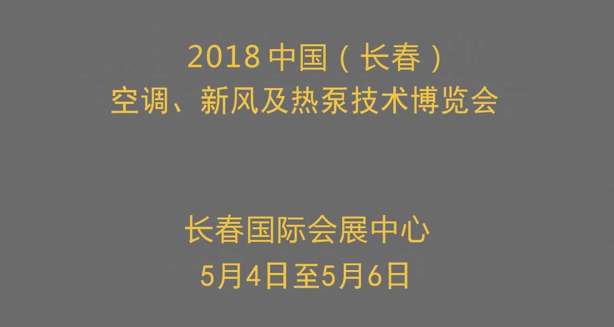 2018中国长春空调、新风及热泵技术博览会