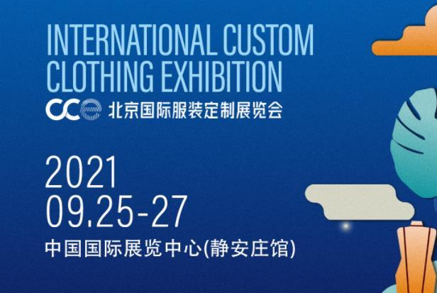 2021北京国际服装定制展览会