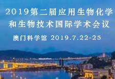 2019第二届应用生物化学和生物技术国际学术会议