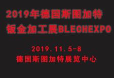 2019年德国斯图加特钣金加工展BLECHEXPO