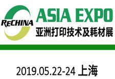 2019上海打印耗材展览会