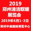 2019中国郑州清洁取暖通风空调及建筑新能源展览会