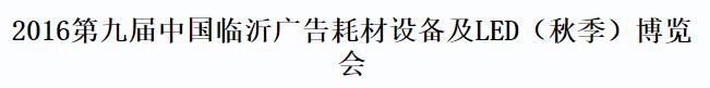 2016第九届中国(临沂)广告耗材设备及LED博览会
