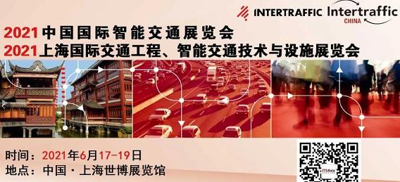 2021上海国际交通工程、智能交通技术与设施展览会