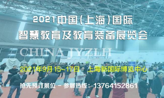 2021(上海)国际智慧教育及教育装备(秋季)展览会