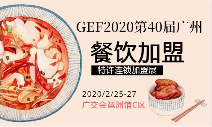 2020第40届广州国际餐饮连锁加盟展