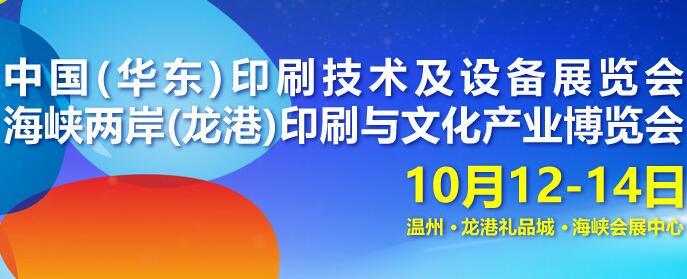 2018中国(龙港)印刷与文化产业博览会暨华东印刷技术展览会