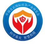 2018中国北京国际应急产业博览会
