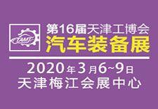 2020天津工博会