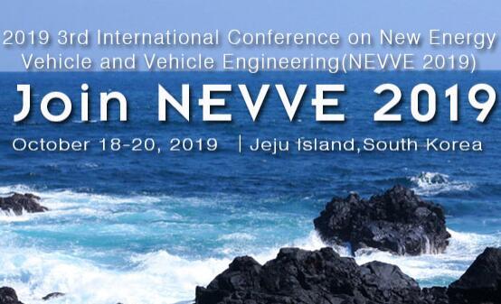 2019年第三届新能源汽车与车辆工程国际会议