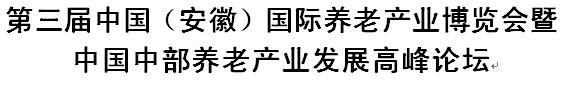 2016第三届中国(安徽)国际老龄产业博览会暨中国中部养老产业发展高峰论坛
