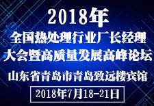 2018年全国热处理行业厂长经理大会暨高质量发展高峰论坛