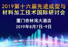 2019第十六届先进成型与材料加工技术国际研讨会