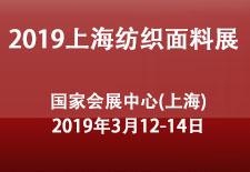 (interTEXTILE)2019上海纺织面料展