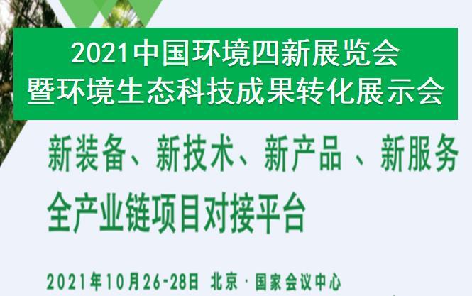 2021中国环境四新展览会暨环境生态科技成果转化展示会