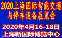 2020上海国际智能交通与停车设备展览会