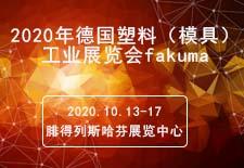 2020年德国塑料(模具)工业展览会fakuma