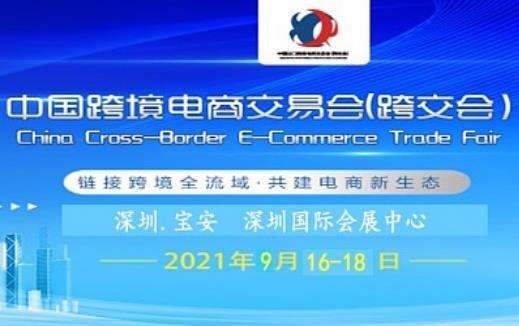 2021中国(深圳)跨境电商交易会(秋季)