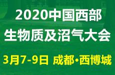 2020中国西部(成都)生物质及沼气展