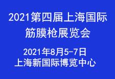 2021第四届上海国际筋膜枪展览会