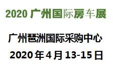 2020广州新濠天地娱乐赌场房车露营展览会