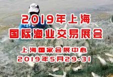 2019年上海国际渔业交易展会