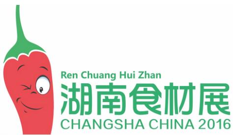 2016第三届湖南餐饮食材及调味品展览会