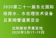2020第二十一届东北国际给排水、水处理技术设备及泵阀管道展览会