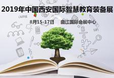 2019西安国际展会教育装备展览会
