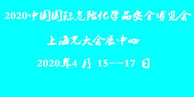 2020中国国际危险化学品安全博览会