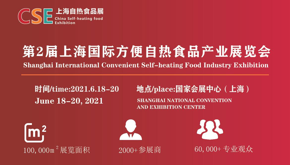 2021上海国际方便自热食品展
