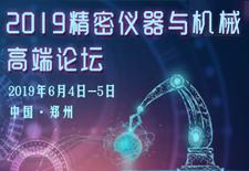 2019精密仪器与机械高端论坛