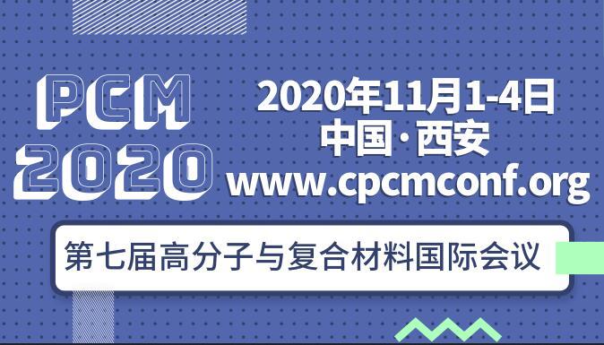 西安第七届高分子与复合材料国际会议 (PCM2020)