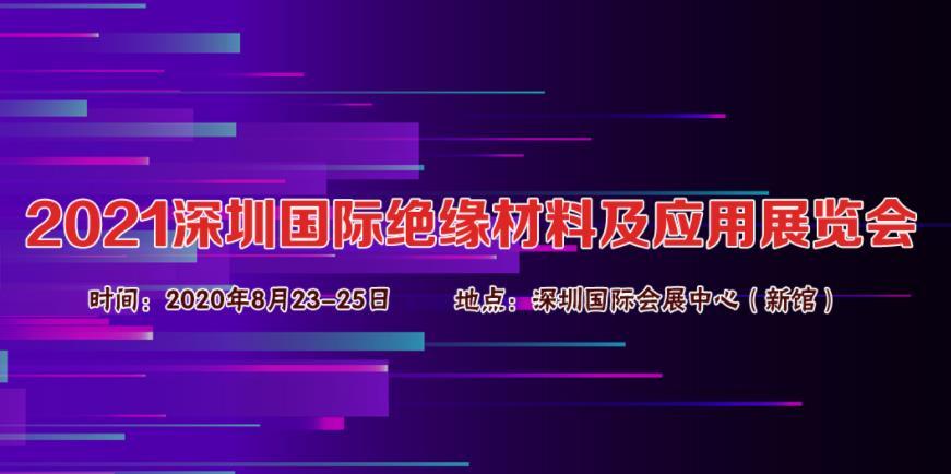 2021深圳绝缘材料展会
