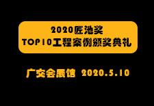 2020匠池奖-TOP10工程案例颁奖典礼