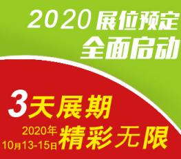 2020第六届广州国际锂电工业展会
