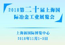 2018第二十届上海国际冶金工业展览会