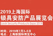 2019上海智能锁展
