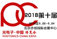 2018第十届光电子·中国(Photonics China)博览会