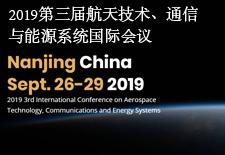 2019第三届航天技术、通信与能源系统国际会议