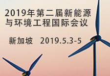 2019年第二届新能源与环境工程国际会议