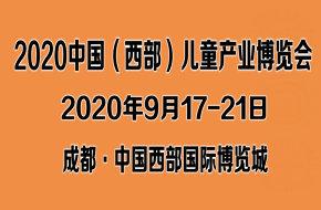 2020中国·成都国际儿童产业博览会