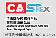 CASTex 华南国际网联汽车及智能交通博览会