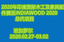 2020年印度国际木工及家具配件展览INDIAWOOD 2020