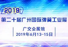 第二十届广州无需申请自动送彩金68弹簧工业展