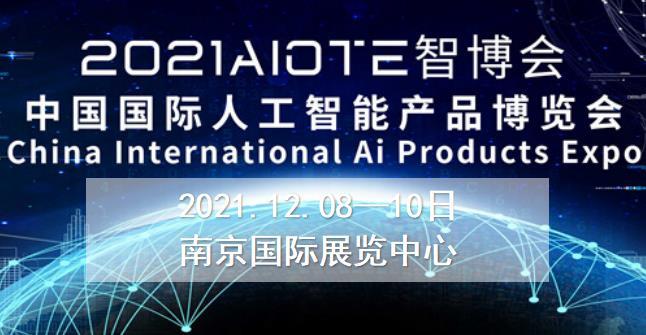 2021南京国际人工智能产品展览会